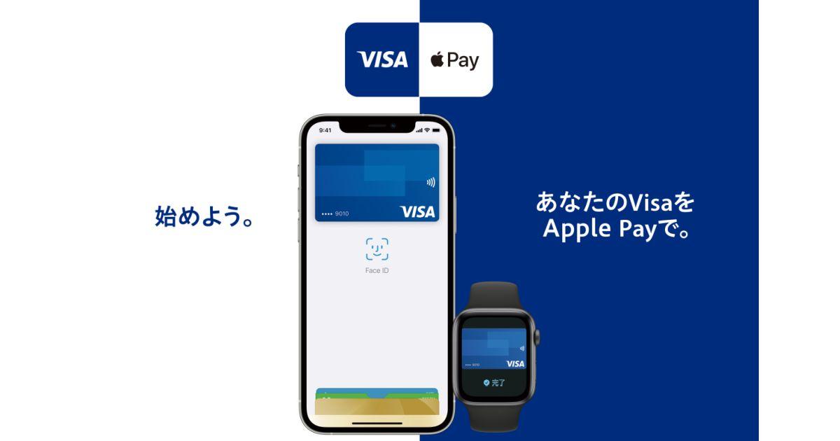 Apple PayでVisaブランドの利用が可能に Visaのタッチ決済にも対応