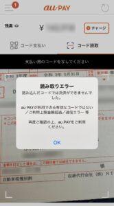 au PAYの通常QRコード読み取り画面で納付書のバーコードを読み取る