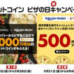 楽天と楽天ウォレット、「ビットコインピザの日」を記念して最大1,000円相当のビットコインを獲得できるキャンペーンを実施