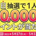 ポイントサイトの「ちょびリッチ」、毎日1万円相当が当たるキャンペーンを実施
