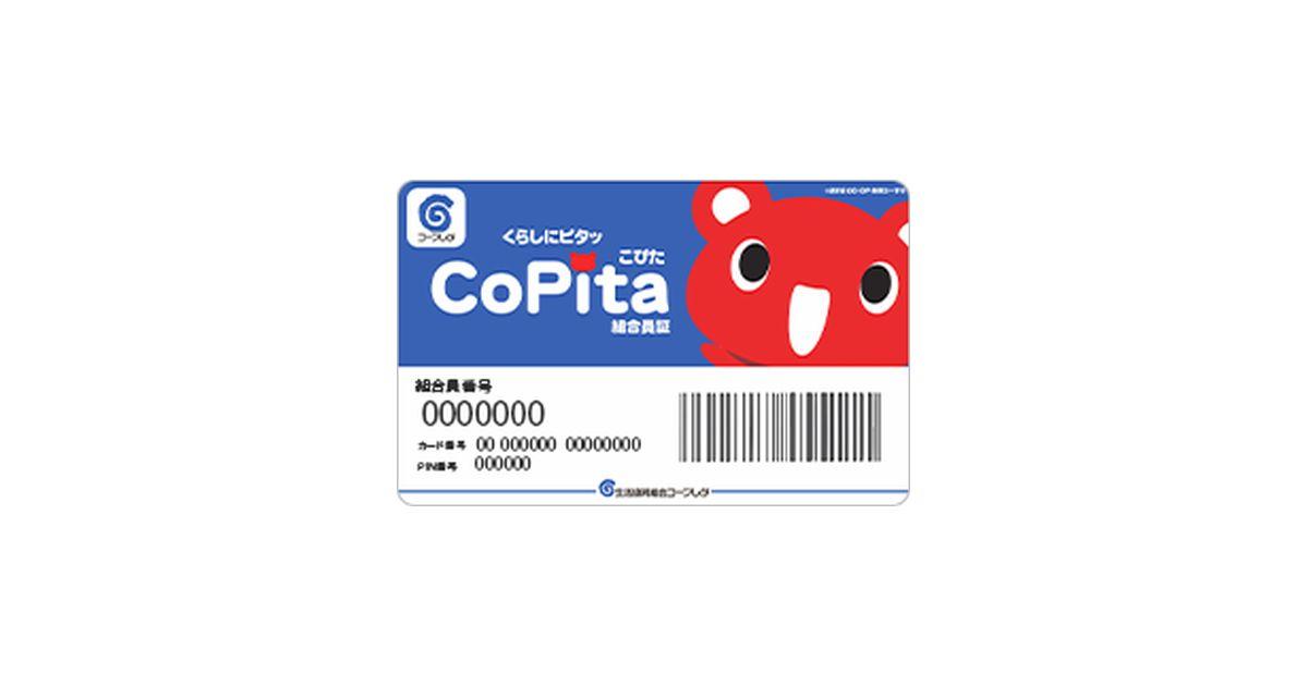 生活協同組合コープしが、電子マネー「こぴたカード」を導入