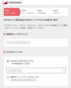 dアカウントの個人情報(子供の情報)を登録