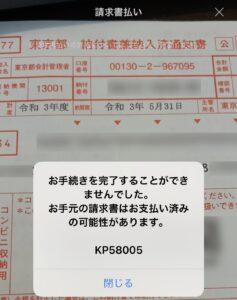 d払いの通常QRコード読み取り画面で納付書のバーコードを読み取る