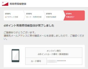 dポイント利用者情報登録が完了