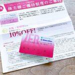 J.フロント リテイリングの株主優待カード「大丸・松坂屋お買い物ご優待カード」が到着! 大丸や松坂屋で食品も10%OFF!