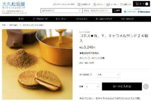 大丸松坂屋オンラインショッピングでN.Y.C.SAND キャラメルサンドが販売