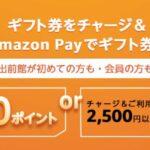 出前館でAmazon Payを利用するとAmazonポイントを獲得できるキャンペーンを実施