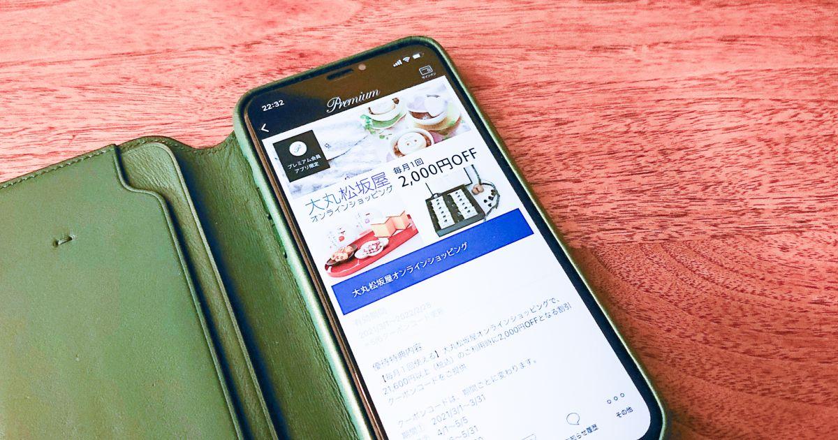 ダイナースクラブカードのアプリクーポンで大丸松坂屋オンラインショッピングが1,000円~2,000OFF!