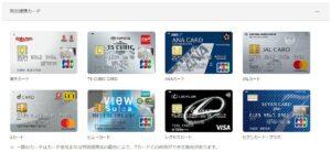 ENEOSとの特別提携カードもTカード併用対象外