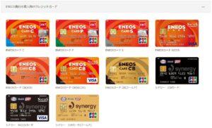 ENEOS発行の個人カードはTカード併用対象外