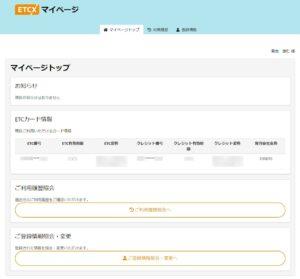 ETCXのマイページ