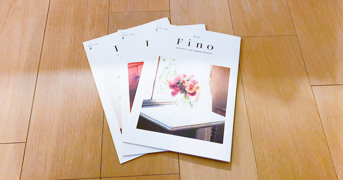 東急カードなどの利用で入会できる「TOKYU ROYAL CLUB」向けの会員誌「Fino(フィノ)」の内容とは?