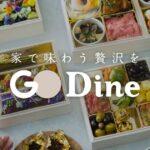 タクシーデリバリー専用アプリ「GO Dine」が東京都内の一部エリアで開始
