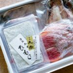 大丸松坂屋の外商webサイト「コネスリーニュ」で販売していた湯島 丸赤の干物を買ってみた!