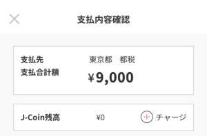 J-Coin Payは請求書払いからアクセスしなければ利用できない