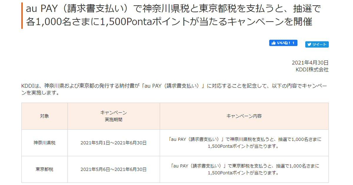 au PAY(請求書支払い)、神奈川県税や東京都税の支払いで1,500 Pontaポイントが当たるキャンペーンを実施