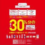 イオン、花王商品を1回1,000円以上購入すると最大30%分の値引きクーポンを獲得できるキャンペーンを実施