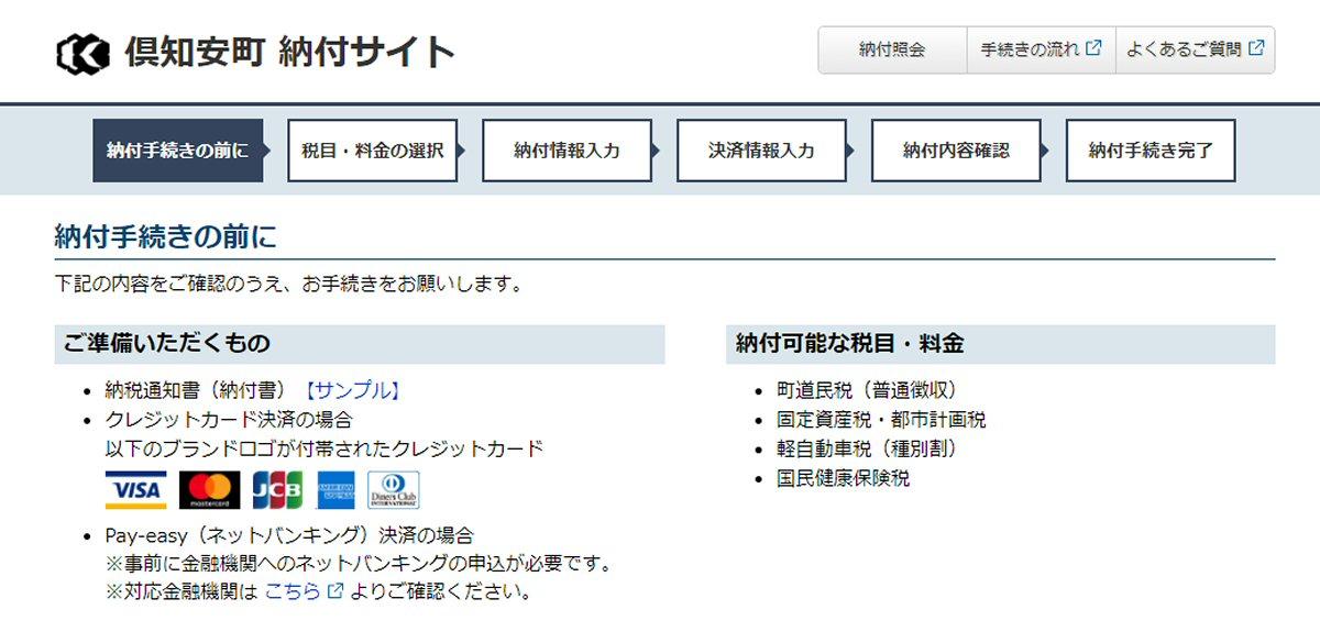 北海道倶知安町、町税のクレジットカード納付サービスを開始