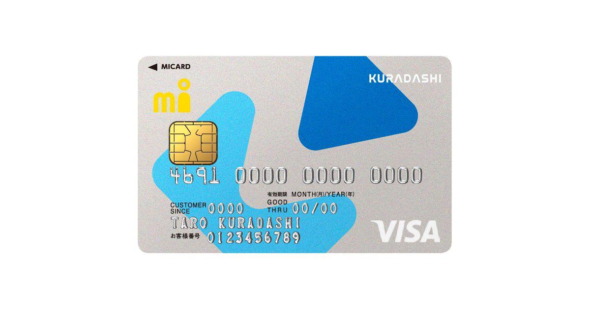 エムアイカード、社会貢献型ショッピングサイトを運営するクラダシとの提携カード「KURADASHI Clubエムアイカード」を発行