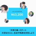 Kyash、共有口座機能の提供を開始 2,000円分のKyashポイントが当たるキャンペーンも