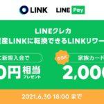LINE Pay、LINKリワード2,000円相当を獲得できるLINEクレカ新規入会キャンペーンを実施