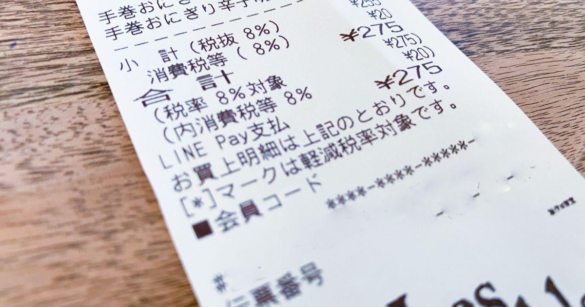 三井住友カード プラチナプリファードをLINE Payに設定して「チャージ&ペイ」で支払ってみた! +0.5%のキャンペーンも