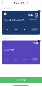 LINE Payに登録済みのクレジットカード