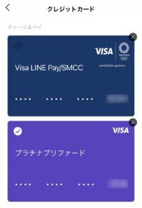 LINE Payに三井住友カード プラチナプリファードを登録