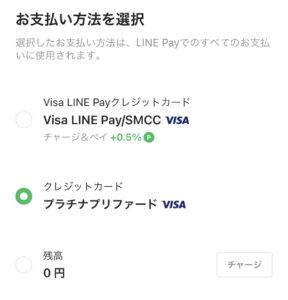 LINE Payのチャージ&ペイを三井住友カード プラチナプリファードに変更