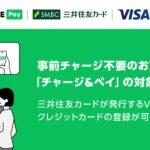 LINE Pay、チャージ&ペイで三井住友カードが発行するVisaブランドにも対応