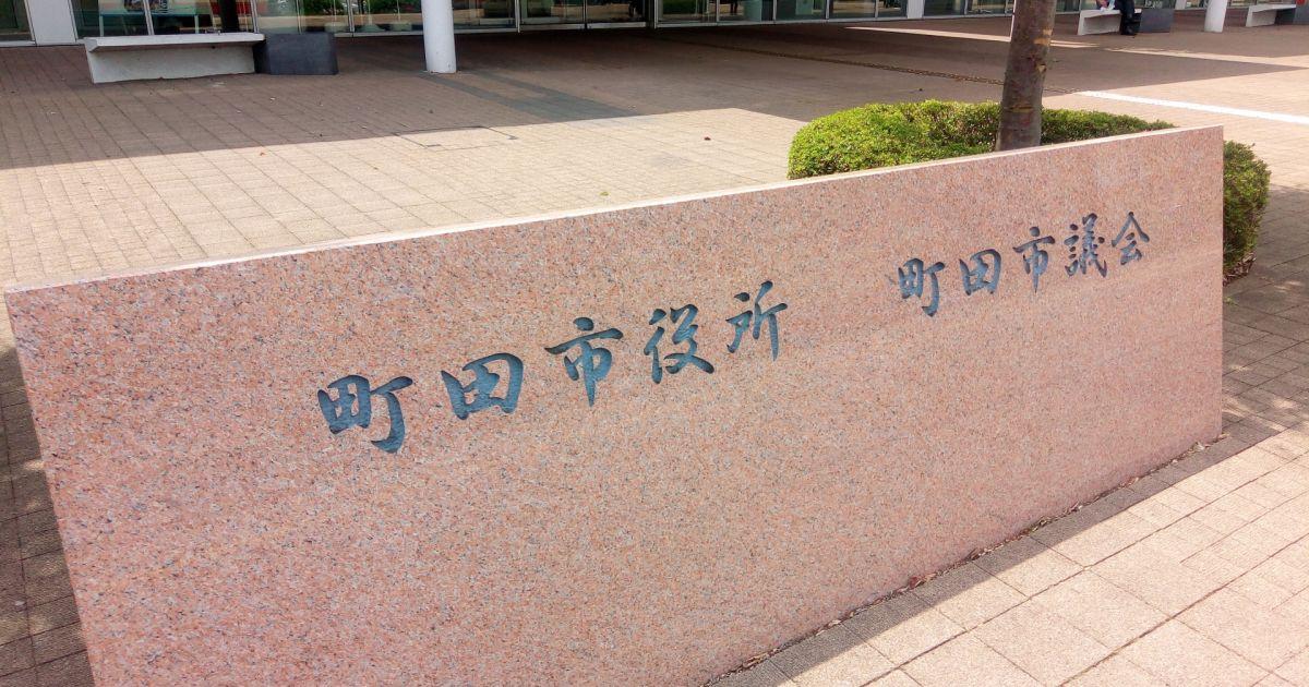 東京都町田市、証明書発行窓口でのキャッシュレス決済を導入