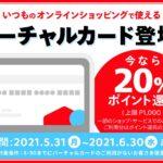 メルペイ、はじめてのバーチャルカード利用で最大20%還元キャンペーンを実施