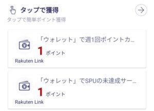 Rakuten Linkでのミッション