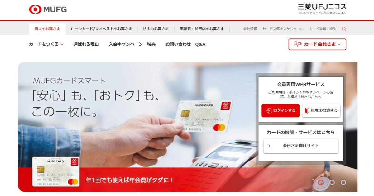 MUFGカードを刷新した「三菱UFJカード」が2021年夏に登場