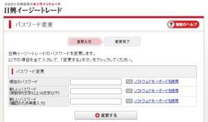 日興イージートレードのパスワード変更