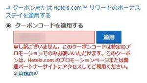 Hotels.comでのクーポン対象外