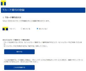 TサイトでモバイルTカードの発行を行う