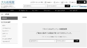 大丸松坂屋オンラインショッピングで検索されない商品がある