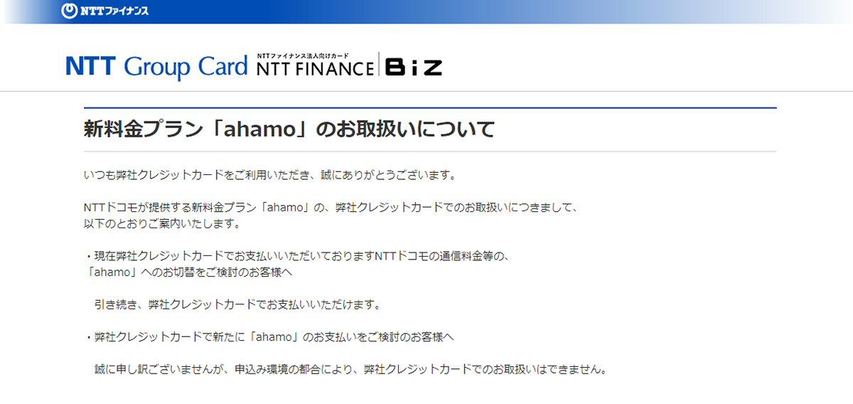 NTTファイナンス、ahamoのクレジットカードでの引落先として新規指定不可に
