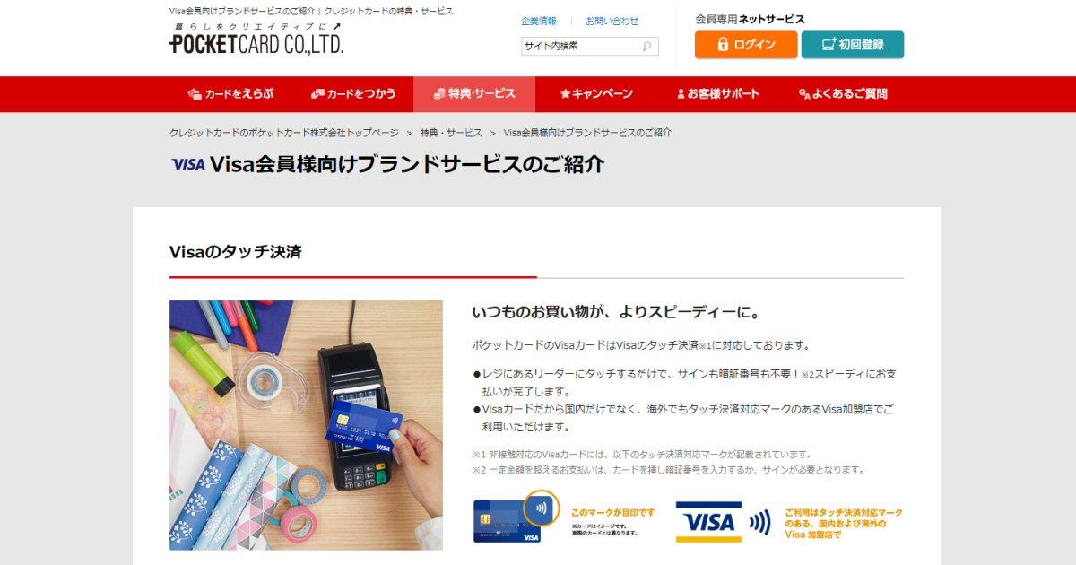 ポケットカード、新ライセンスでのVisaブランドカードを発行