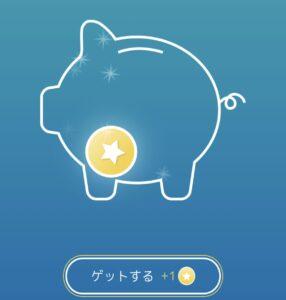 Super Point Screenのラッキーコイン