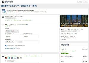 エクスペディアでプリンスホテルを検索