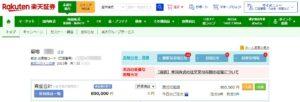 楽天証券の未成年口座に80万円を入金