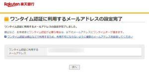 楽天銀行のワンタイム認証用メールアドレス登録完了