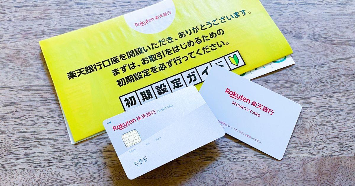 未成年の楽天銀行口座の開設が完了! 楽天証券と連携し、ハッピープログラムに申し込み!?
