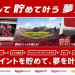 楽天イーグルス、楽天グループのサービスを利用して楽天生命パーク宮城のスタジアム内を巡る「ボールパークツアー」などに参加できるキャンペーンを実施