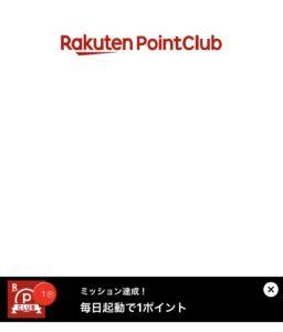 楽天PointClubのアプリを開くと1日1ポイント