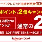 楽天証券、はじめて楽天カードで積立すると楽天カードでの初回積立分のポイントが2倍になるキャンペーンを実施