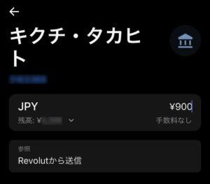 Revolutで銀行口座に振り込むには900円以上