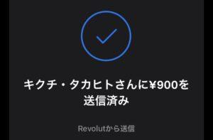 Revolutで振込完了